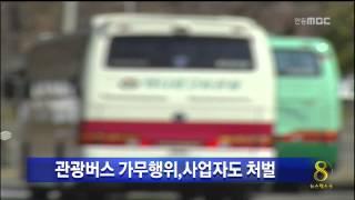 [안동MBC뉴스]관광버스 가무행위 사업자도 처벌