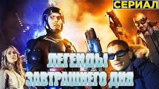 Легенды Завтрашнего Дня (Сезон 2) [2016] Русский Трейлер с Comic-Con (Сериал)
