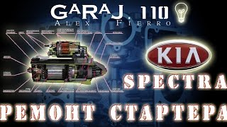 ремонт стартера Kia Spectra или замена бендикса (обгонной мувты)