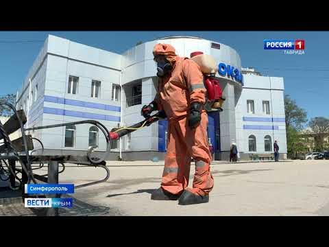 Отряд МЧС продезинфицировал автовокзал Симферополя