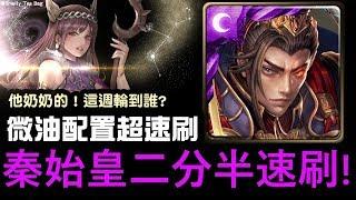 【STB】秦始皇二分半超速刷凱拉 - 不會終結的詛咒 / 洛基的遺憾 [神魔之塔]