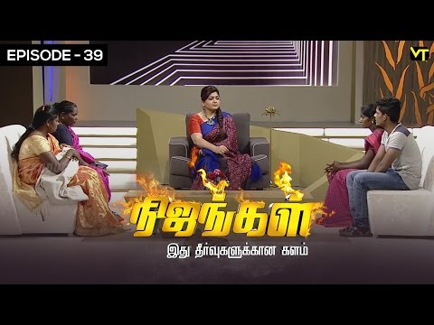 Nijangal with kushboo is a reality show to sort out untold issues. Here is the episode 39 of #Nijangal telecasted in Sun TV on 09/12/2016. We Listen to your vain and cry.. We Stand on your side to end the bug, We strengthen the goodness around you.   Lets stay united to hear the untold misery of mankind. Stay tuned for more at http://bit.ly/SubscribeVisionTime  Life is all about Vain and Victories.. Fortunes and unfortunes are the  pole factor of human mind. The depth of Pain life creates has no scale. Kushboo is here with us to talk and lime light the hopeless paradox issues  For more updates,  Subscribe us on:  https://www.youtube.com/user/VisionTimeThamizh  Like Us on:  https://www.facebook.com/visiontimeindia