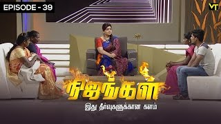 Nijangal - With Kushboo - நிஜங்கள் Sun TV Episode 39 | 09/12/2016 | Vision Time