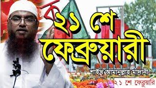 Bangla Waz | 21 February | ২১ শে ফেব্রুয়ারী | Shaikh Amanullah Madani | Bangla Mother Language Day