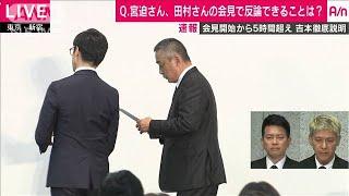 吉本社長が緊急会見19 宮迫氏へ反論問われ一時退席(19/07/22)