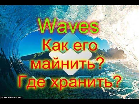 Криптовалюта Waves. Как майнить? Где Хранить?? POS Майнинг