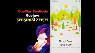 Allahabadi Style Review Oneplus Zen mode Phone Down, Enjoy Life