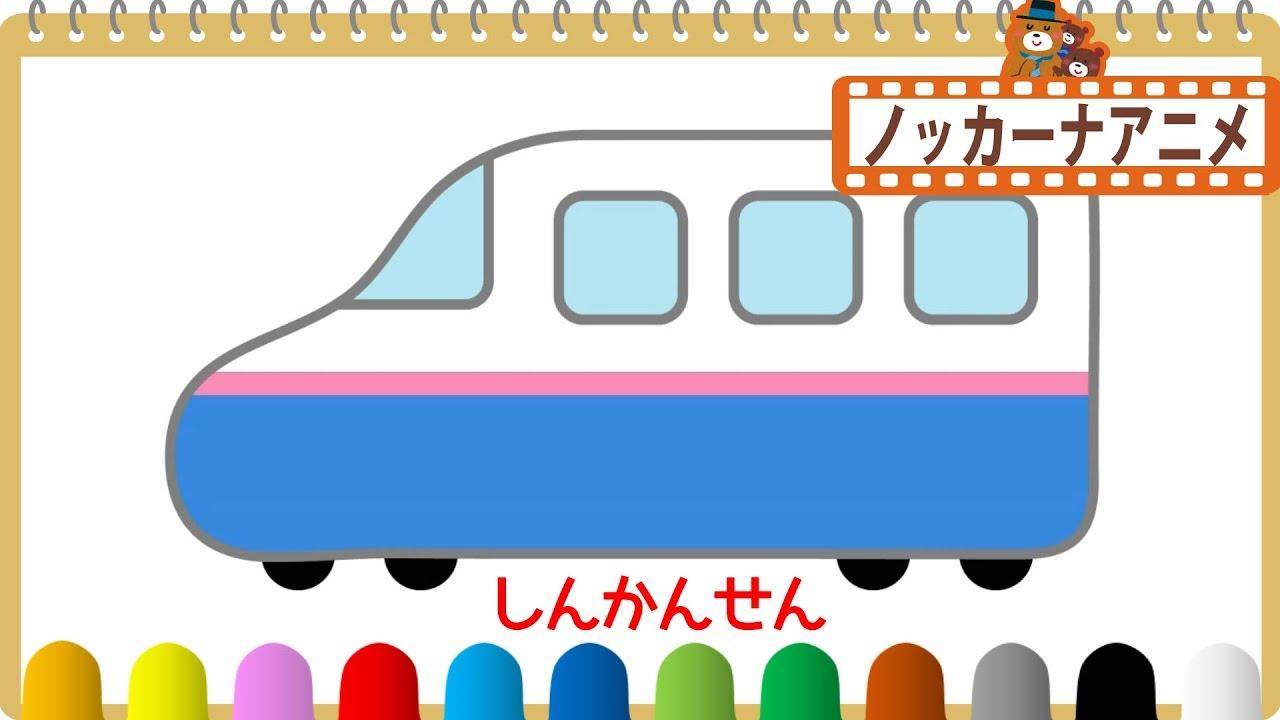 新幹線 をかいてみようおえかき 塗り絵 アニメ子供向けアニメ