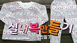 실내복만들기,아이옷만들기/Easy Sewing