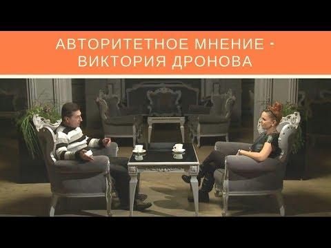 В программе Авторитетное мнение - дизайнер-эксперт Виктория Дронова