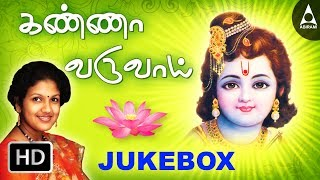 Kanna Varuvai Jukebox (Krishna) - Songs Of Krishna - Tamil Devotional Songs
