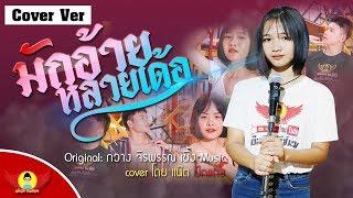 มักอ้ายหลายเด้อ - Coverโดย แน๊ตปีกแดง | Original: กวาง จิรพรรณ เซิ้ง Music