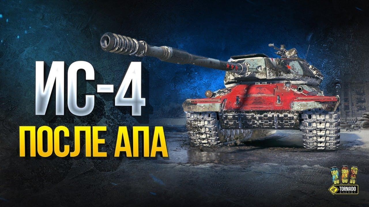 ИС-4 в Патче 1.10 - После Апа