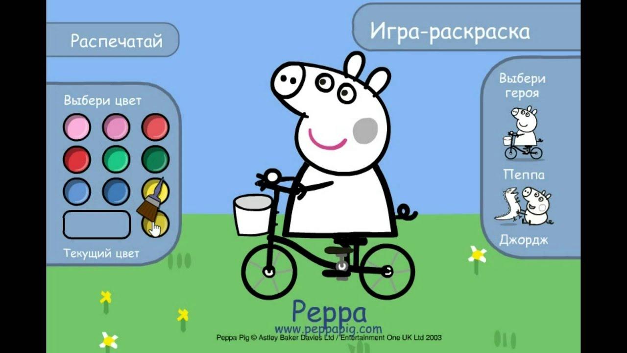 Свинка Пеппа и Джордж мультик раскраска на русском. Учим ...
