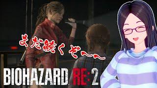 【バイオRE:2】裏!クレア編!タイラントおじさんってまた倒さなきゃいけなんですか!?Resident Evil RE:2【kson】