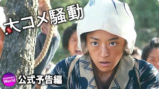井上真央 主演最新作 !映画『大コメ騒動』予告