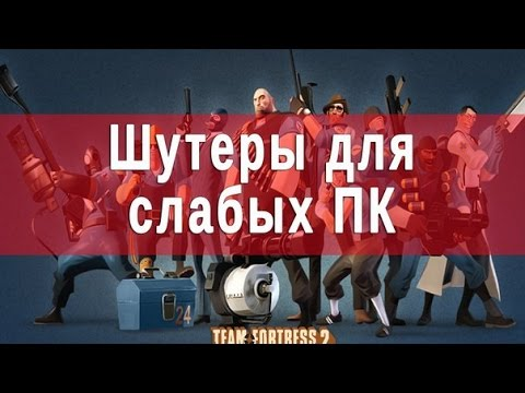 ТОП 6 Шутеров для слабых ПК