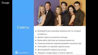 Английский по сериалу «Friends»