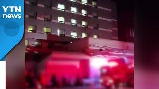 수원 동수원병원 화재...환자들 긴급 대피 / YTN