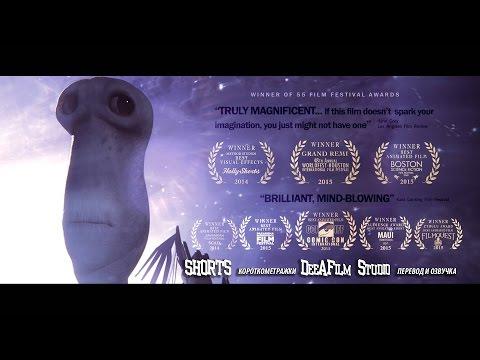 Короткометражная анимация «Присматривающая планета» | Перевод DeeAFilm