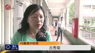 丹鳳國中畢業生 9成6一免錄取 2014-06-25 TITV 原視新聞