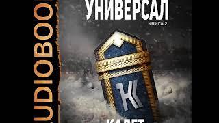 """2001515 Аудиокнига. Шаман Иван """"100 лет апокалипсиса. Универсал. Книга 2. Кадет"""""""