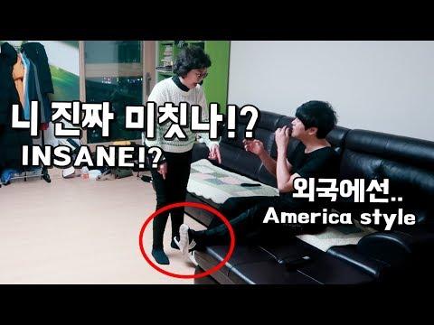엄마가 집에서 신발 신고 다니는 아들을 보면 생기는 일 // When my mom see my shoes in Korean home