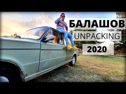 Балашов Unpacking - город на берегу реки Хопер. Саратовская область