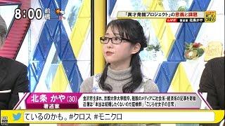 2016年12月28日(水) モーニングCROSS - ひとこと言いたい!オピニオンCR...