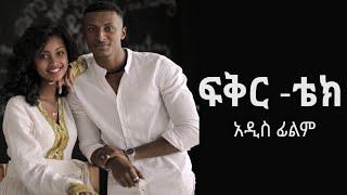 ፍቅር ቴክ-አዲስ አማርኛ ፊልም|Fikir Tech -New Amharic Movie