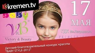 Детский конкурс красоты Baby Style г. Кременчуг(17 Мая 2015 года В ГДК им. Петровского прошел благотворительный конкурс красоты «Baby Style - Кременчуг»! Организа..., 2015-05-26T17:14:47.000Z)
