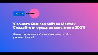 Как создать x2 конверсию сайта в 2021 mottor Campus