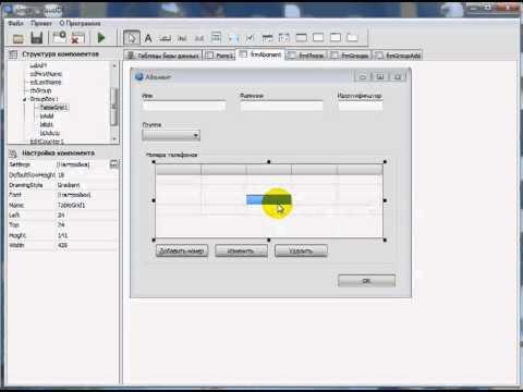 Создать базу данных просто, программа My Visual DataBase