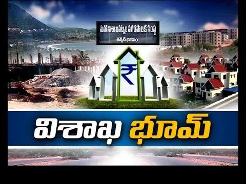 Massive Hike in Land Value in Vizag | Is this A Positive Impact | Idi Sangathi