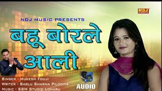 बहू बोरले वाली new Haryanvi mix Songs 2018 mp3 👇 नीचे जाकर dawnlod करें और चैनल subscribe जरूर करें