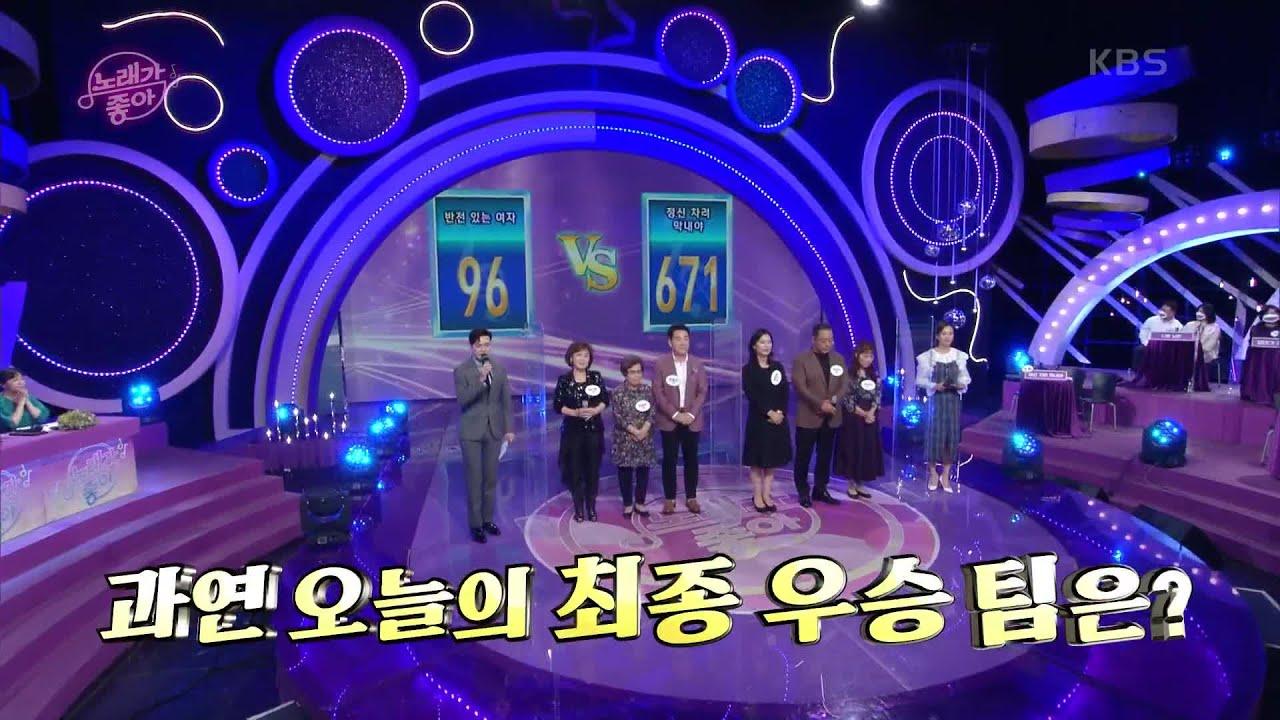 ※최종 결과※ 오늘의 최종 우승 팀은? [노래가 좋아]   KBS 211026 방송