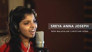 Enikkayorukkiya Nalla Veettil | New Christian Melody Song | Sreya Anna Joseph | Traditional Song ©