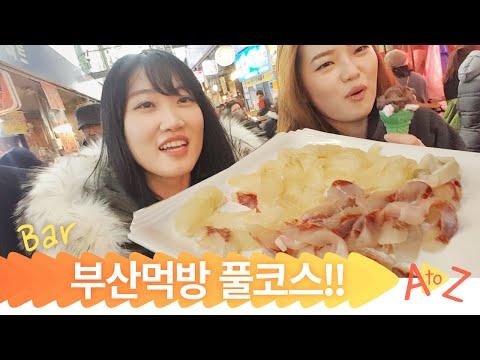 [SUB Avail] 부산 해운대 먹방! 쑤 부산가다! Busan Food Tour MukBang!