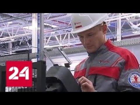 В Калуге запустили новый завод Total - Россия 24