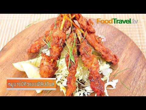 หมูบาร์บีคิวแบบฟิลิปปินส์ Pinoy BBQ (อาหารฟิลิปปินส์)