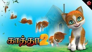 New காத்து 2 ★ Kathu 2 Tamil cartoon full movie for children
