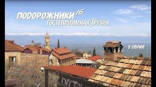 ПоДорожники-16, Гостеприимная Грузия, 2 серия, HD