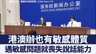 中共首次正式回應香港反送中 發言人背稿如流|新唐人亞太電視|20190731