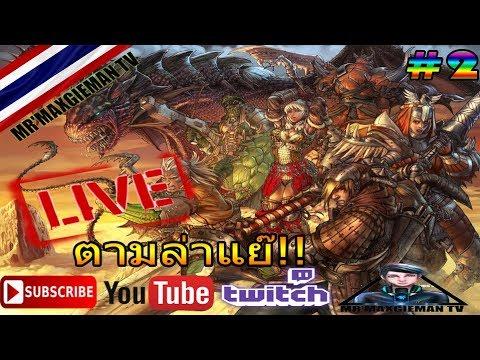 🔴[LIVE TH]📣Monster Hunter Online #EP2 : ตามล่าแย๊ Monster Hunter Online CN (เซิฟจีน)