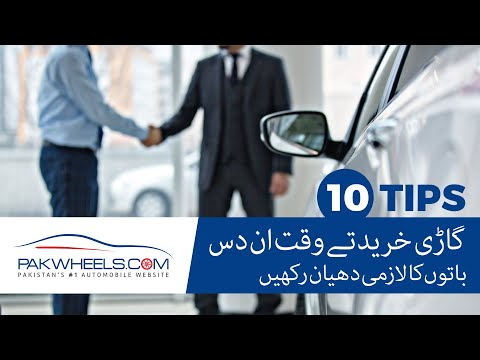 Check 10 Points Before Buying A New Car | PakWheels Tips