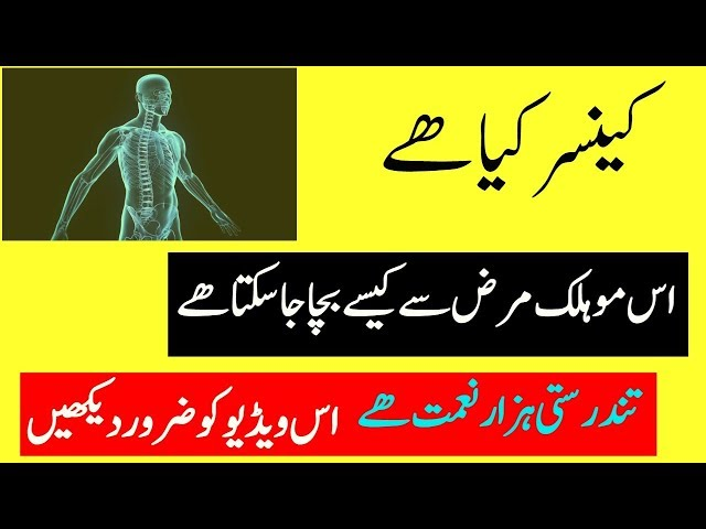 What is Cancer How to Over Come And Fight Cancer Urdu/Hindi