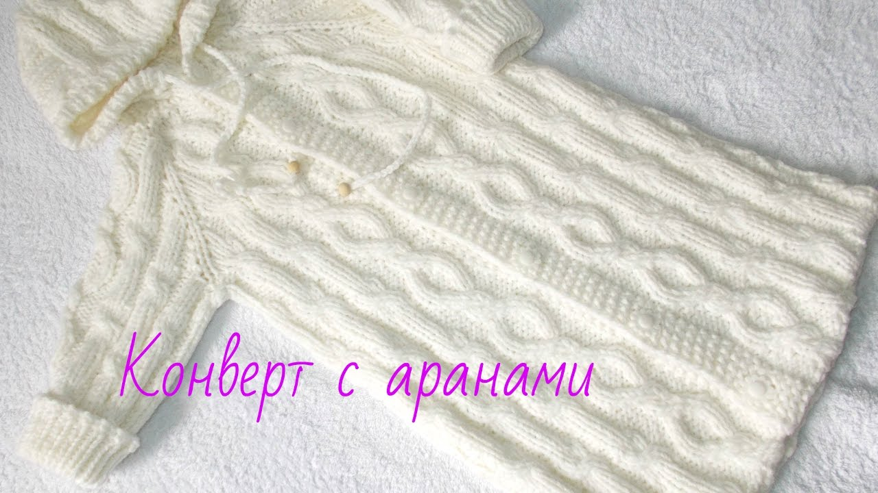 вязаниеконверт с аранами1 частьknitted Sleeping Bag For A Baby