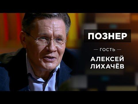 Гость Алексей Лихачёв. Познер. Выпуск от 12.10.2020
