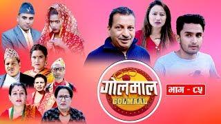 Golmaal | Episode-85 | Comedy Serial | Pawan Khatiwada Myakuri, Alish Rai, Rajaram Poudel | Golmal