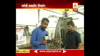 पिंपरी | स्वदेशी बनावटीचं हेलिकॉप्टर, सांगलीच्या तरुणाची धडपड